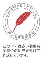 このHPは赤い羽根共同募金の助成を受けて作成しています。