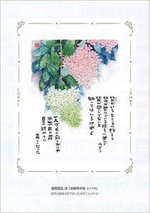 星野富弘氏・花の詩画クリアファイル